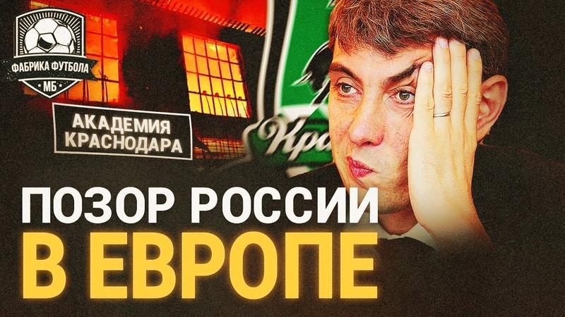 Стыд и позор России в Европе Краснодар всё…
