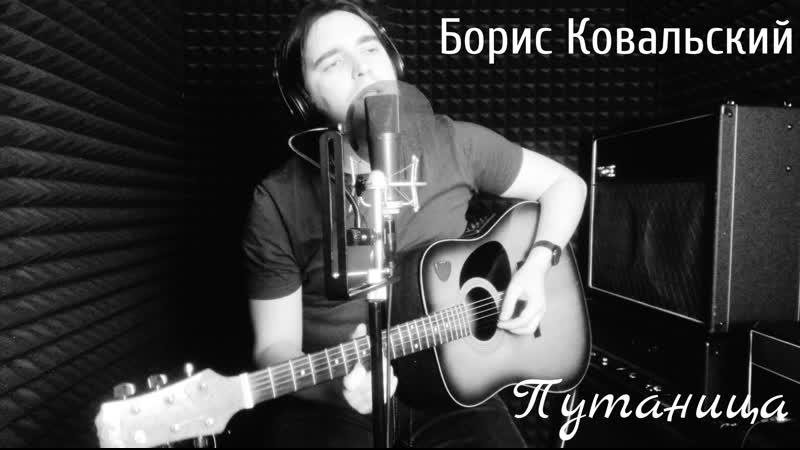 Борис Ковальский Путаница official video 2021