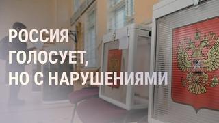Второй день выборов в Госдуму: вбросы и нарушения   НОВОСТИ   18.9.21
