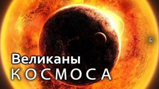 Открытый космос. ВЕЛИКАНЫ Вселенной. Эпизод Х