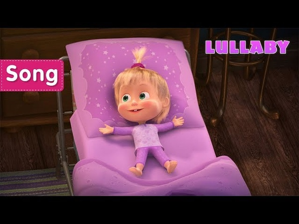 Masha and the Bear 🌛 LULLABY SONG🌛 Rock a bye Baby