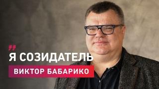 Виктор Бабарико в интервью Марату Минскому объясняет, почему он не разрушитель, а созидатель.