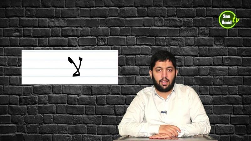 Quran əlifbası ilə tanışlıq Ləm Əlif لا Təmərbutə ة Quran öyrənirəm 8 ci dərs Rahib Əliyev
