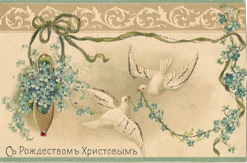 Рождественские дореволюционные открытки, изображение №23