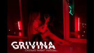 GRIVINA-Сколько живет любовь...