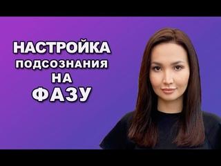 Настраиваем подсознание на Фазу - вебинар куратора Жанны Жунусовой