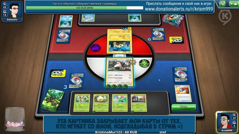 Креативный канал Криса Карточные Покемоны 2020 Pokemon TCG Online ► запись стрима 29 5 04 2020