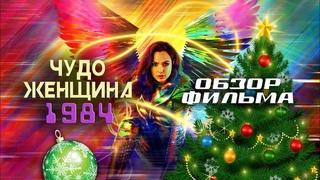 Чудо-женщина: 1984 - ОБЗОР ФИЛЬМА. Рождественский подарок от Чудо-Галечки!
