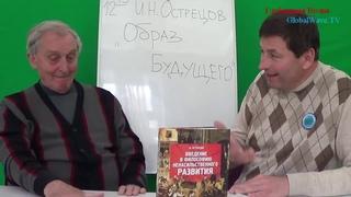 Коронавирус - прелюдия революции - Острецов Игорь Николаевич и Сергей Снисаренко