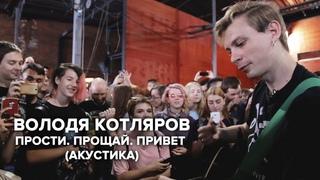 Володя Котляров  — Прости. Прощай. Привет. (Акустика)