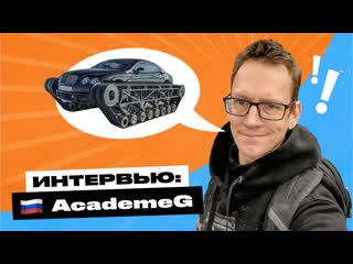 AcademeG: зачем он бьёт машины?! Интервью