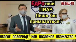 Как Единая Россия на волонтерах пиарится. Позорное убожество, или убогое позорище?