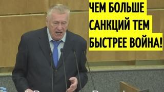"""Жесть! """"Запад перешел все ГРАНИ"""" Жириновский мочит США и Европу за двойные стандарты и РУСОФОБИЮ"""