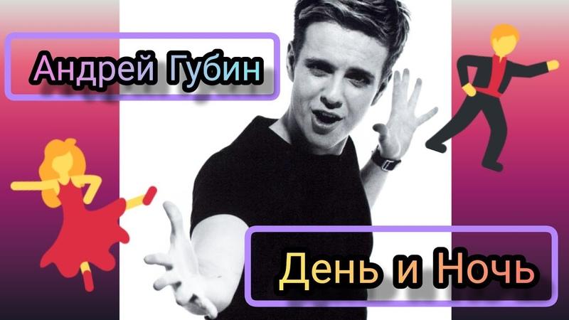 ДЕНЬ и НОЧЬ Андрей ГУБИН