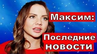 Певица Максим :(последние новости)10 минут.Последние новости о певице Максим