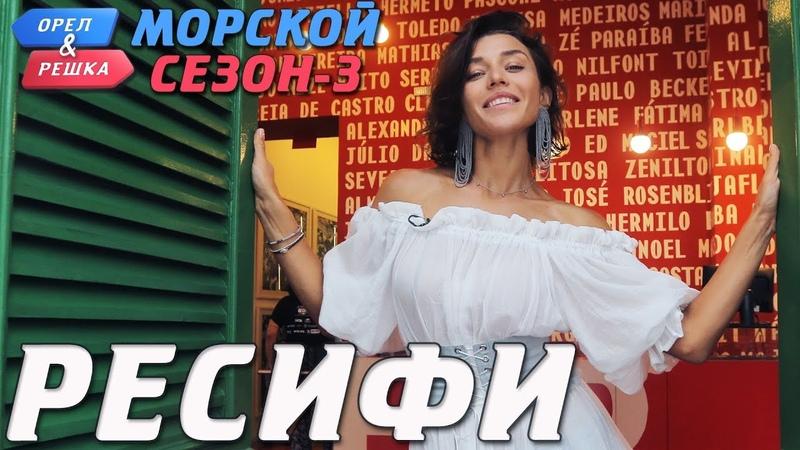 Бразилия Ресифи Орёл и Решка Морской сезон 3 rus eng subs