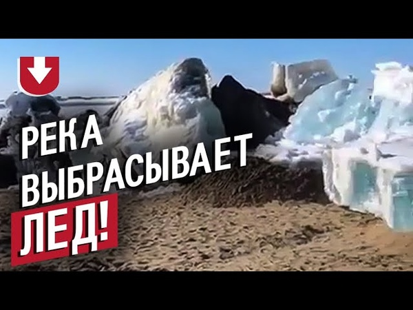 Редкое зрелище: как выглядит ледяной прилив