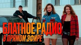 Блатное радио в эфире 💪 Лучший блатняк 24/7 в прямом эфире 🖤 Русский Шансон