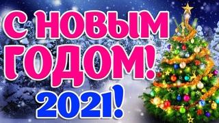 С НОВЫМ ГОДОМ! 2021 Красивое Поздравление на Новый Год! Новогодняя Видео открытка