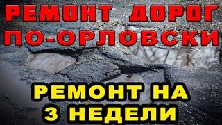 Новый рекорд по разрушению дороги после ремонта! В чем причина?