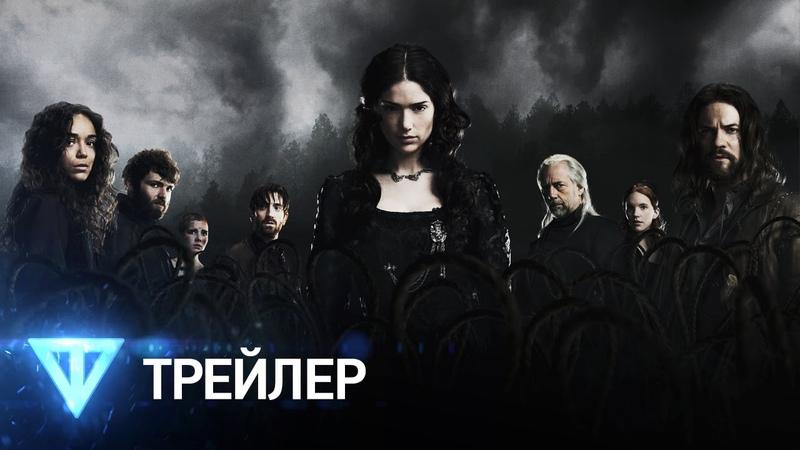 Салем Salem Русский трейлер 1 сезон