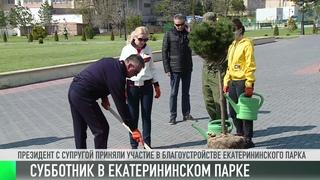 #КЭБ_Итоги. Субботник в Екатерининском парке