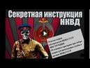 Секретная инструкция НКВД