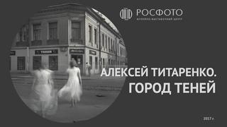 Алексей Титаренко. Город теней || Творческая встреча, 2017 г.