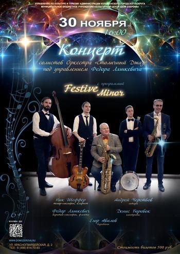 30 ноября (суббота) в 16:00 состоится концерт солистов Оркестра «Столичный Джаз» под управлением Федора Ляшкевича