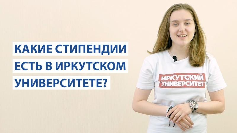 Какие стипендии есть в Иркутском университете