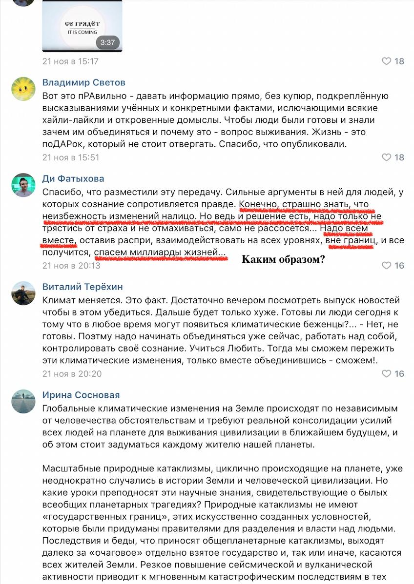 МОД «АллатРа». Часть 3. Миссия «Президент РФ» или инструмент манипуляции доверием, изображение №18
