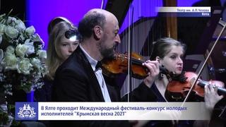 В Ялте открылся международный фестиваль-конкурс «Крымская весна 2021»