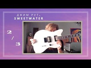 Джим Рут. Интервью со Sweetwater про его новую подписную гитару Jazzmaster. Часть 2/3