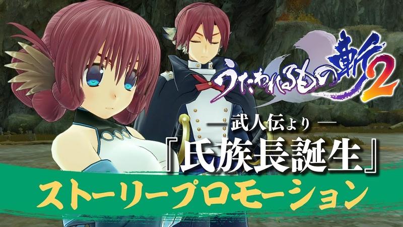 『うたわれるもの斬2』PV第4弾 武人伝「氏族長誕生」