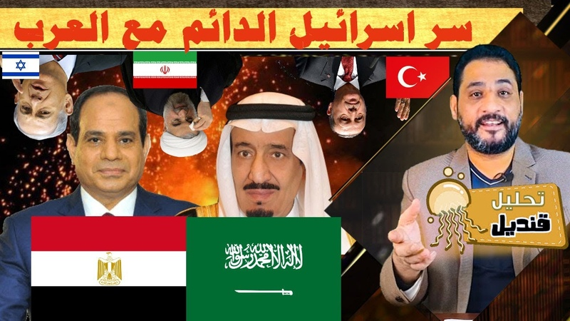 السعودية وانفجارات ايران والفخ الإسرائي 1604