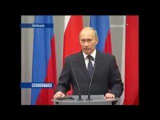 Путин жестко поставил на место польского пана.