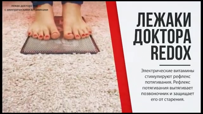 Лежаки доктора Редокс (Электрические витамины)