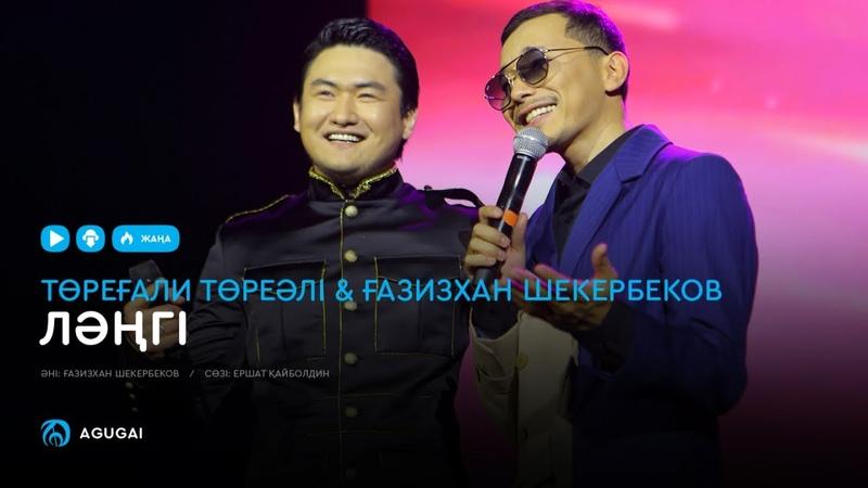 Төреғали Төреәлі Ғазизхан Шекербеков - Ляңгі (аудио)