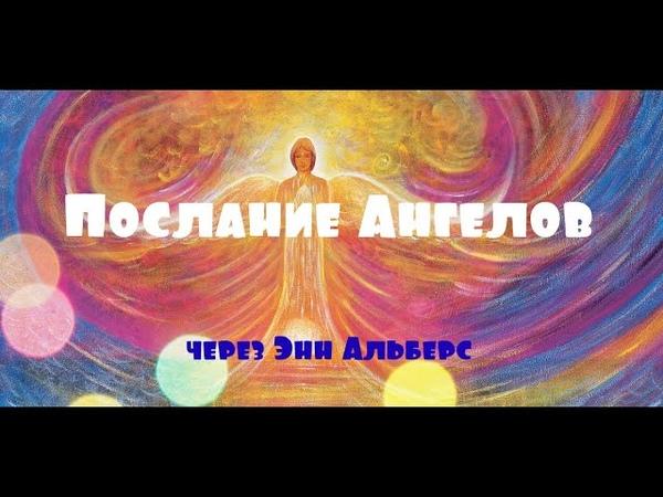Послания от Ангелов через Энн Альберс