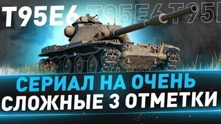 T95E6 ● Сериал на очень сложные 3 отметки ● 4 серия ● C 90.5%