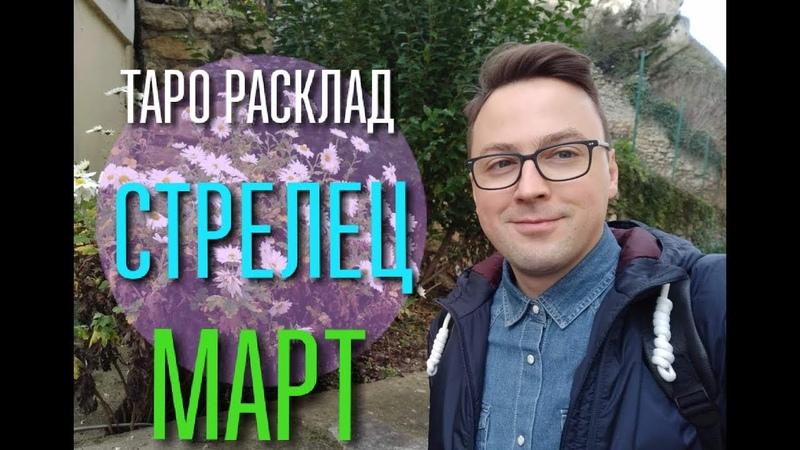 СТРЕЛЕЦ МАРТ ПРИНЕСЕТ СЧАСТЬЕ В ЛИЧНОЙ ЖИЗНИ