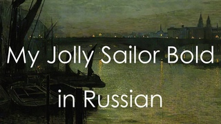 My Jolly Sailor Bold - cover in Russian | Песня русалок - кавер на русском
