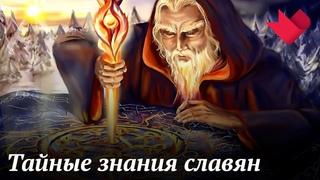 Древние славяне − потомки внеземных цивилизаций?   Раскрывая мистические тайны