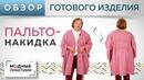 Удобное демисезонное пальто-накидка без выкройки из трёх деталей с поясом. Обзор готового изделия.
