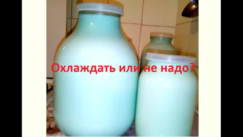 Обязательно ли охлаждать молоко перед приготовлением творога