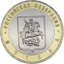 🎁 Конкурс от Юбилейной Вологды!🎉  Разыгрываются 2 рубля Москва 2000, 10 рублей Москва 2005 и Московс