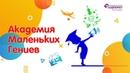Филармония Чита Первые уроки музыки в Академии Маленьких Гениев