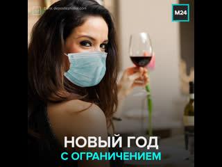 Ограничения в городах в новогодние праздники – Москва 24