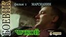 Криминальный боевик ЧУЖОЙ ФИЛЬМ 1 МАРСИАНИН 3 серия