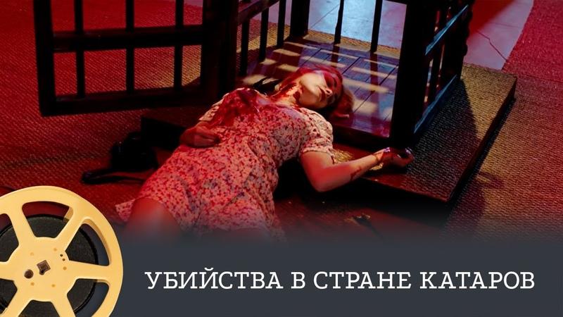 Убийства в стране катаров детектив Murder in Pays Cathare